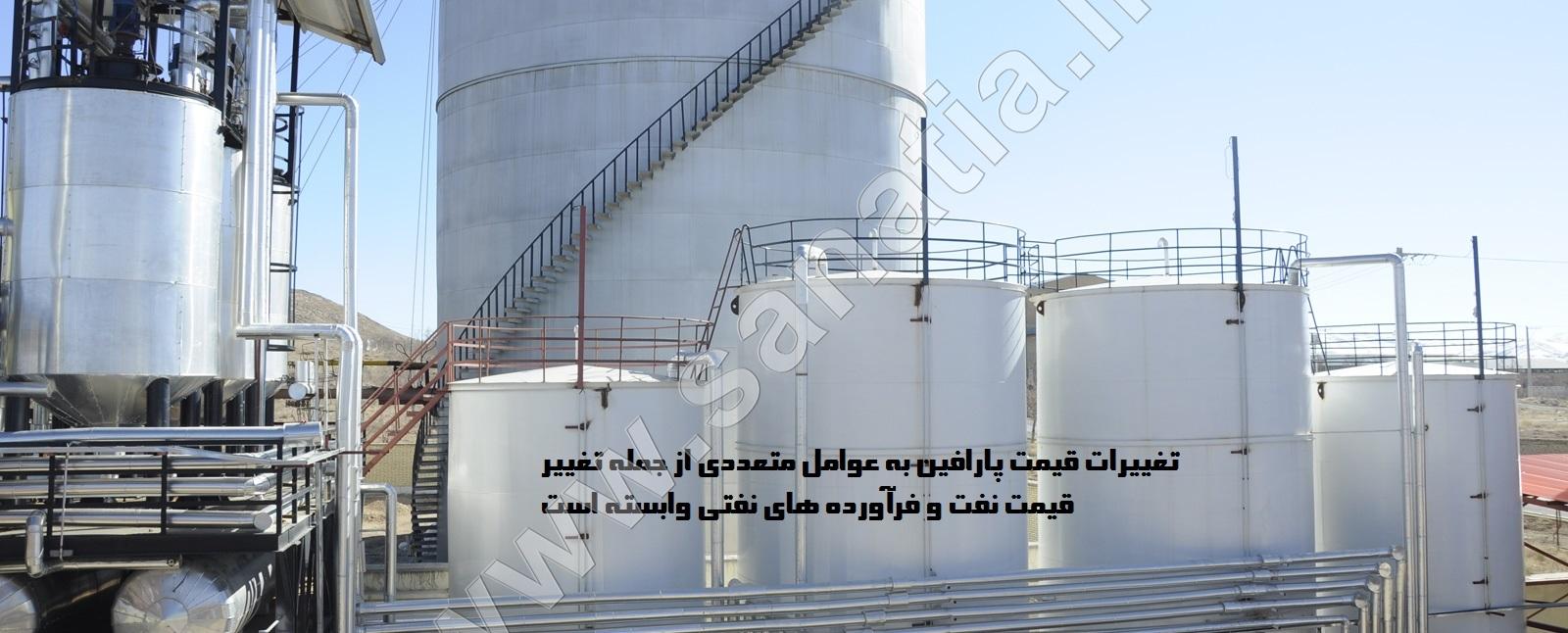 تغییرات قیمت پارافین مایع به عوامل متعددی وابسته است