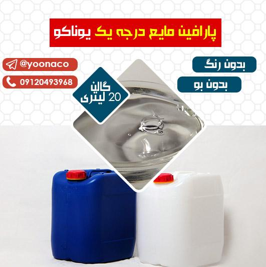 فروش پارافین مایع درجه یک گالن 20 لیتری
